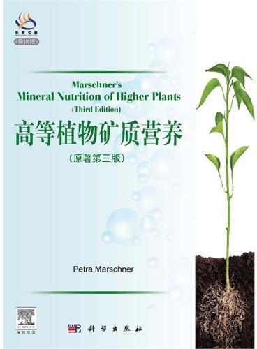 高等植物矿质营养(原著第三版)(导读版)