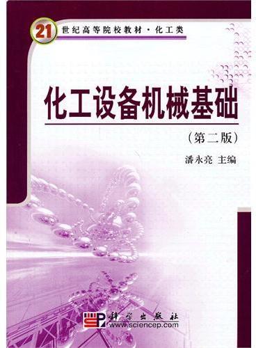 化工设备机械基础(第二版)
