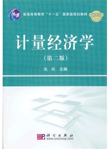 计量经济学(第二版)