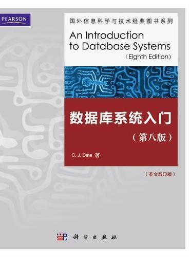 数据库系统入门(第八版)(影印版)
