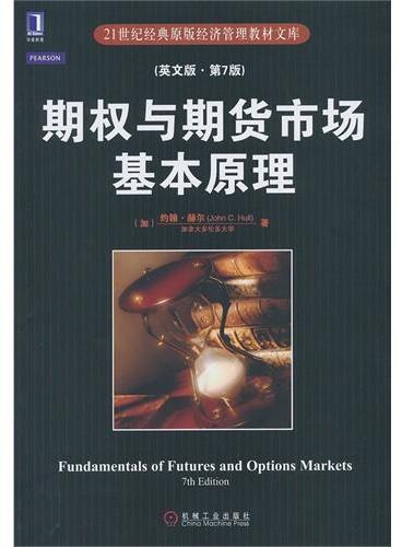 期权与期货市场基本原理(英文版·第7版)