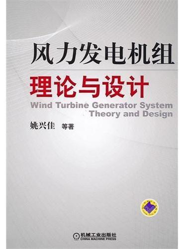 风力发电机组理论与设计