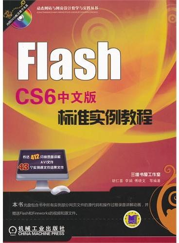 Flash CS6中文版标准实例教程