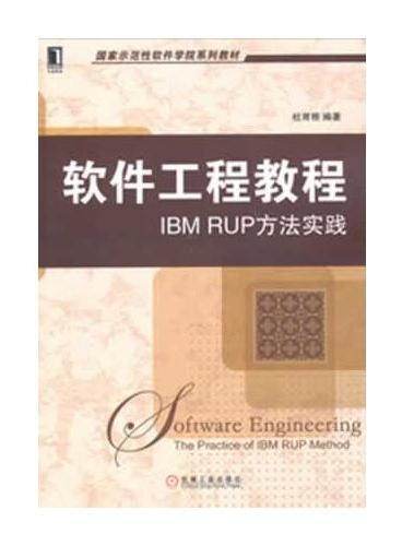 软件工程教程:IBM RUP方法实践