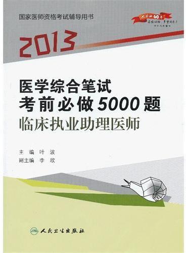 2013医学综合笔试考前必做5000题临床执业助理医师