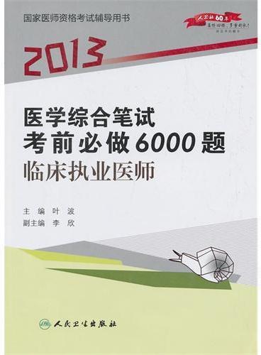 2013医学综合笔试考前必做6000题临床执业医师