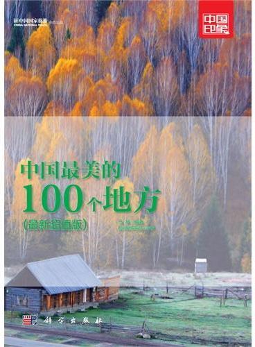 中国国家旅游杂志出品:中国最美的100个地方(最新超值版)