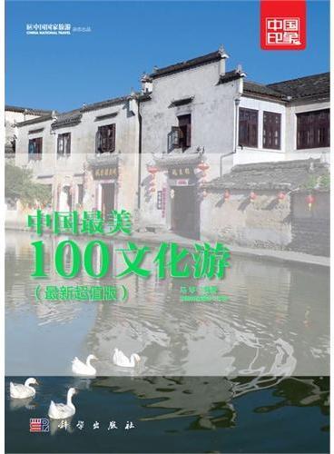 中国国家旅游杂志出品:中国最美100文化游(最新超值版)