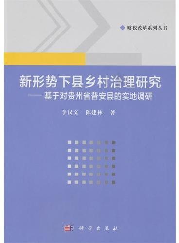 新形势下县乡村治理研究——基于对贵州省普安县的实地调研
