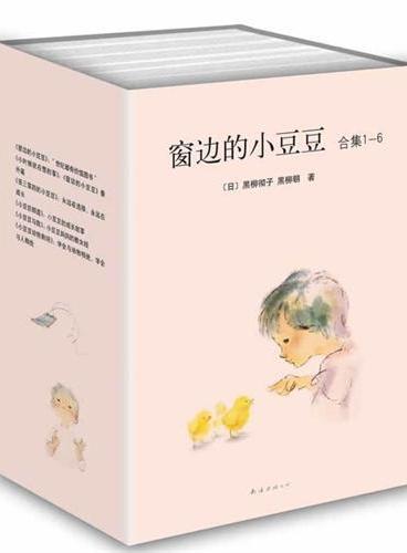 窗边的小豆豆套装(全六册)——精华6册装,让孩子和调皮可爱的小豆豆一起成长(爱心树童书出品)