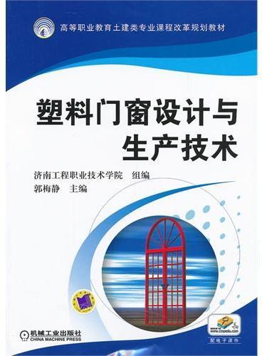 塑料门窗设计与生产技术