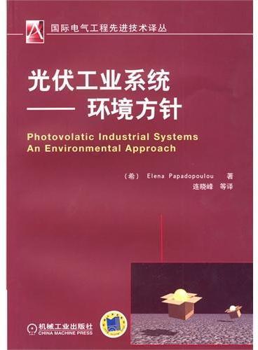 光伏工业系统——环境方针(国际电气工程先进技术译丛)