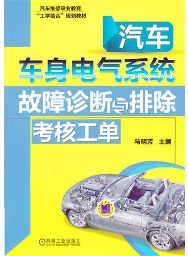 汽车车身电气系统故障诊断与排除考核工单
