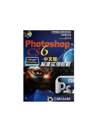 Photoshop CS6中文版标准实例教程