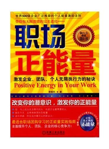 职场正能量