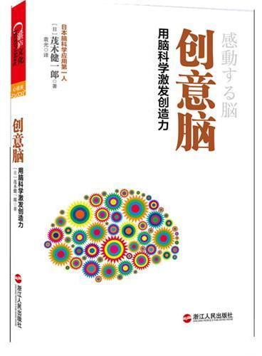 创意脑:用脑科学激发创造力(日本脑科学应用第一人、著作销量逾百万册的脑科学家,挖掘宫崎骏、铃木一郎等知名创意人士成功背后的用脑奥秘)