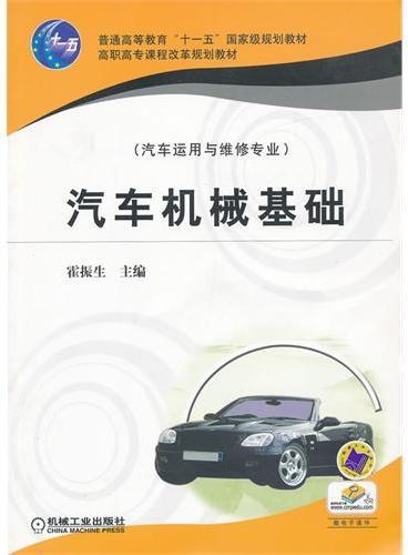 汽车机械基础(汽车运用与维修专业)