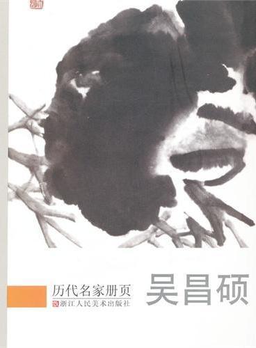 历代名家册页 吴昌硕
