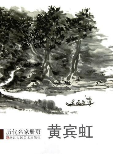 历代名家册页 黄宾虹