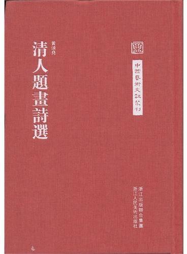中国艺术文献丛刊:清人题画诗选