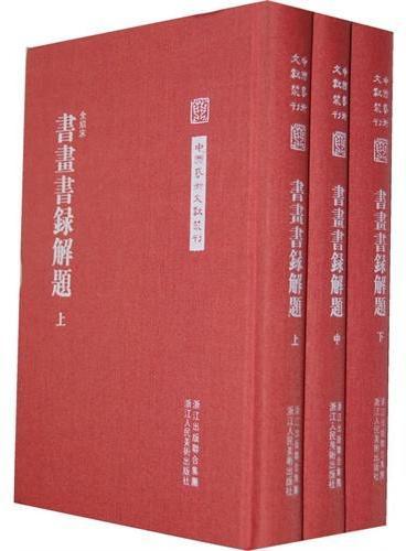 中国艺术文献丛刊:书画书录解题