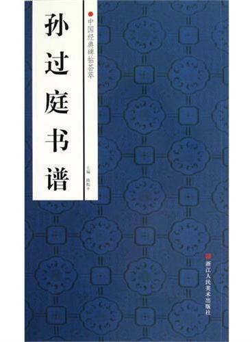 中国经典碑帖荟萃:孙过庭书谱