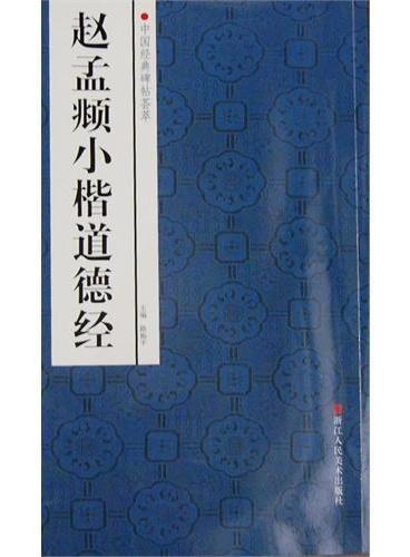 中国经典碑帖荟萃:赵孟頫小楷道德经