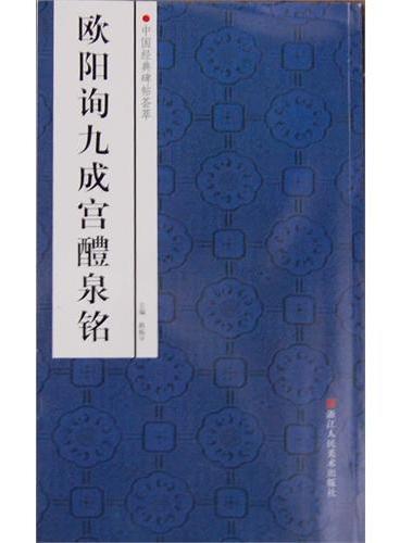 中国经典碑帖荟萃:欧阳询九成宫醴泉铭