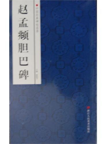 中国经典碑帖荟萃:赵孟頫胆巴碑