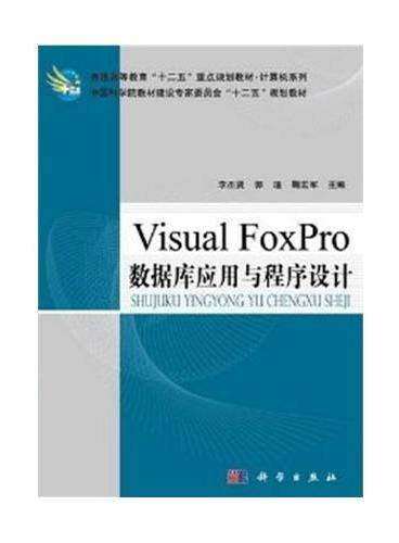 Visual_FoxPro数据库应用与程序设计