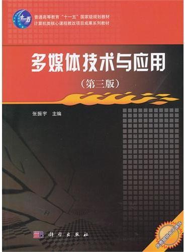 多媒体技术与应用(第三版)