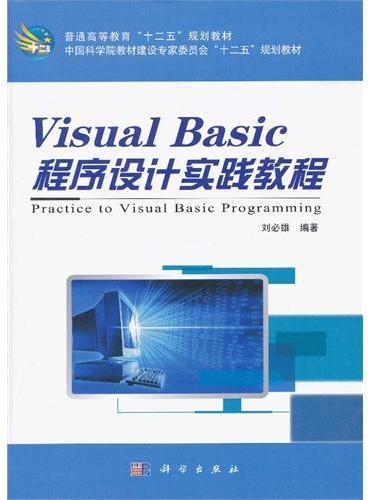 Visual_Basic程序设计实践教程
