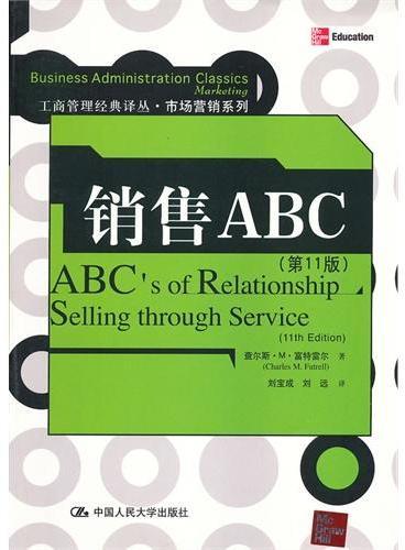销售ABC(第11版)(工商管理经典译丛·市场营销系列)