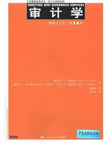审计学:一种整合方法(第14版)(工商管理经典译丛·会计与财务系列)