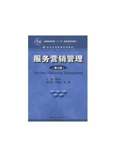 """服务营销管理(第三版)(21世纪市场营销系列教材;""""十一五""""国家规划教材)"""