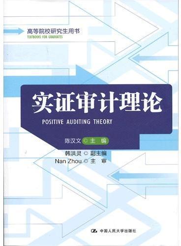 实证审计理论(高等院校研究生用书)
