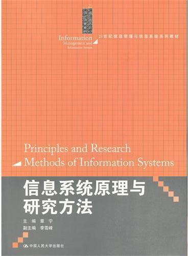 信息系统原理与研究方法(21世纪信息管理与信息系统系列教材)