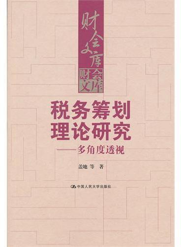 税务筹划理论研究——多角度透视(财会文库)
