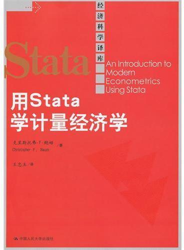 用 Stata 学计量经济学(经济科学译库)