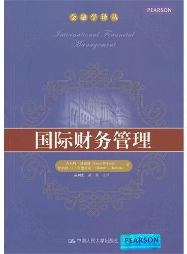 国际财务管理(金融学译丛)