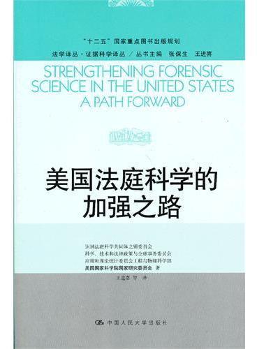 """美国法庭科学的加强之路(法学译丛·证据科学译丛;""""十二五""""国家重点图书出版规划)"""