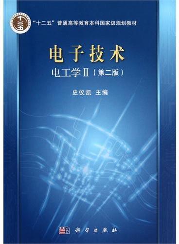 电子技术(电工学Ⅱ)(第2版)