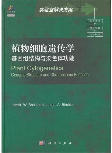 植物细胞遗传学:基因组结构与染色体功能(导读版)
