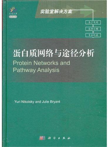 蛋白质网络与途径分析(导读版)