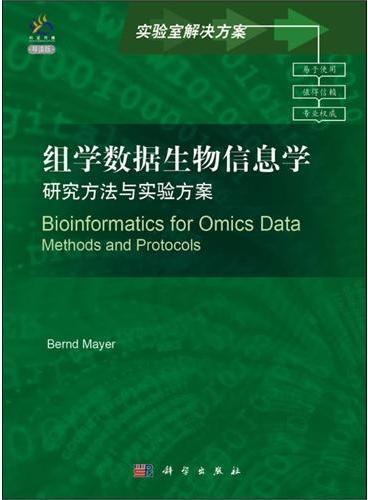 组学数据生物信息学:研究方法与实验方案(导读版)