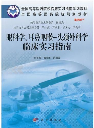 眼科学、耳鼻咽喉—头颈外科学临床实习指南