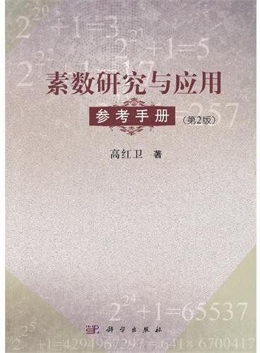 素数研究与应用参考手册(第2版)