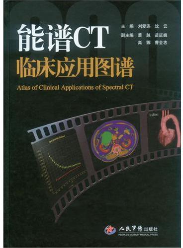 能谱CT临床应用图谱