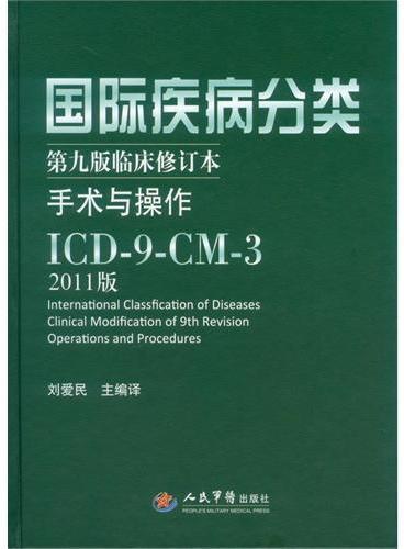 国际疾病分类第九版临床修订本手术与操作.ICD-9-CM-3 2011版