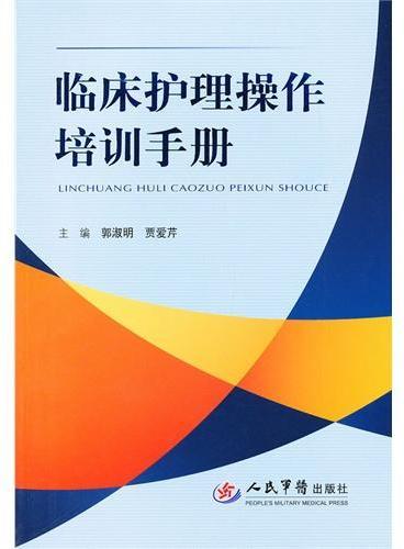 临床护理操作培训手册
